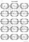 Tr-005 Transzfer papír A/4 - Fűszercímke